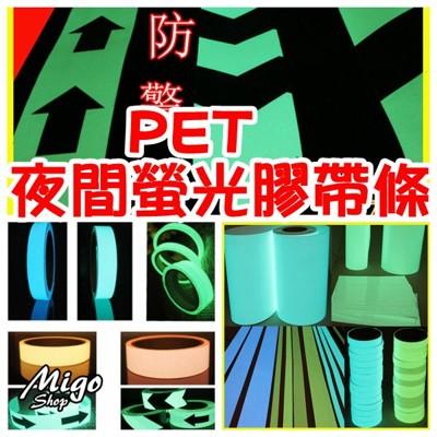 【PET夜間螢光膠帶條《不挑色》《3CM*1M》】PET夜光警示膠帶高亮度發光條膠帶PVC蓄光亞克力 (5.5折)