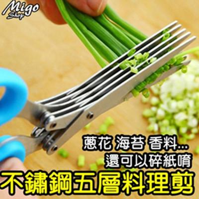 【不鏽鋼五層料理剪/碎紙剪《不挑色》】多功能 蔥花 香料 海苔 料理剪刀 廚房剪刀 碎紙剪 碎紙 安 (5.2折)