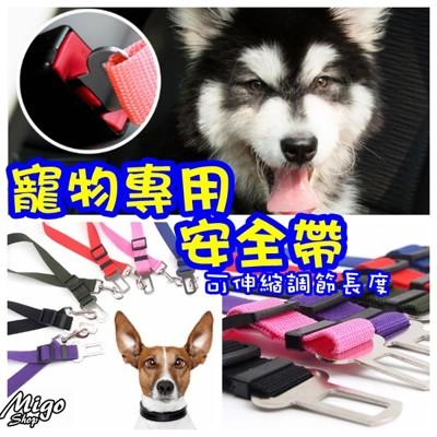 【寵物專用汽車安全帶《不挑色》】可伸縮調整 寵物 狗狗 毛小孩 專用 安全帶 (4.4折)