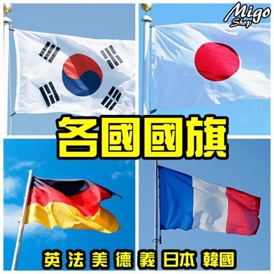 【各國國旗】英國 法國 美國 德國 義大利 日本 韓國 西班牙 主題 餐廳 布置 裝飾 遊行 歐洲 (5.3折)