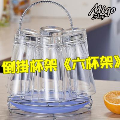 【倒掛杯架《六杯架》】杯架 水杯架 倒掛杯架 廚房用品 六杯架 瀝水杯架 酒店酒吧 KTV酒杯架 (4.5折)