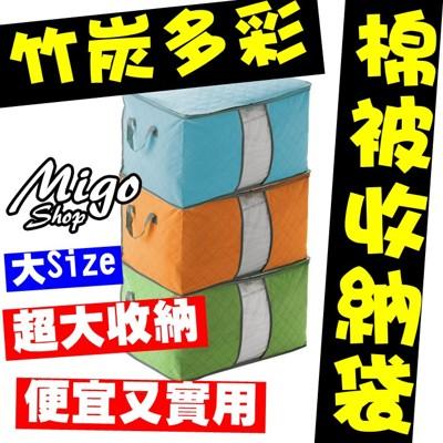 【多彩竹炭棉被收納袋《大號60*42*35cm》】收納袋 衣物收納 棉被 整理袋 儲物袋 現貨 特價 (4.3折)