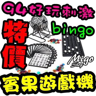 【賓果遊戲機《不挑色不挑款》】賓果 遊戲機 搖獎機 數字遊戲機 開獎機 BINGO 禮物 派對 聚會 (6.1折)