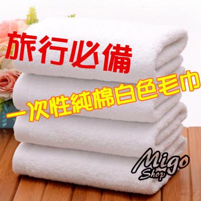 【一次性純棉白色毛巾-35*75cm】一次性白色保潔毛巾 (3.2折)