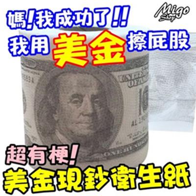 【kuso美金現鈔捲筒衛生紙】美金 鈔票 衛生紙 捲筒衛生紙 現貨 禮物 kuso 搞怪 創意 (4.2折)