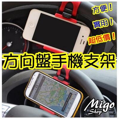 【方向盤手機支架《不挑色》】導航支架 多功能車用 手機架 方向盤掛扣式 車用手機座導航手機支架 懶人 (3.6折)