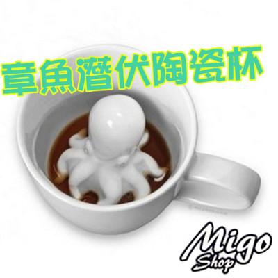 【章魚潛伏陶瓷杯】章魚杯陶瓷章魚杯創意海底生物杯潛伏杯底之章魚 (6.4折)