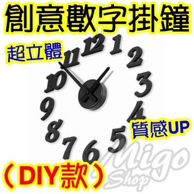 【創意數字掛鐘 DIY《附3號電池*1款》】立體數字 創意掛鐘 時鐘 趣味時鐘 KUSO 質感UP (5.3折)