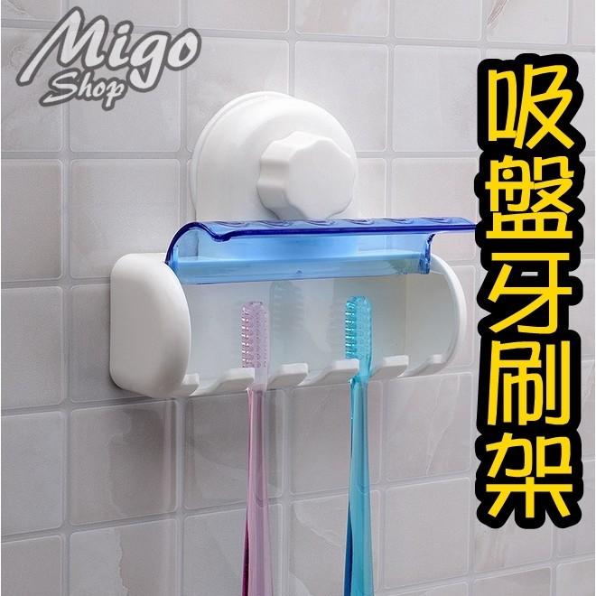 吸盤牙刷架生活用品 防塵除菌