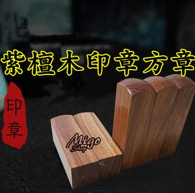 【紫檀木印章方章-2*7cm不挑款】木質印章章料手工打磨拋光 (6.8折)