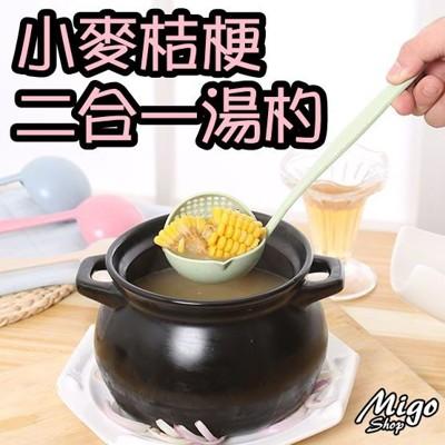 【小麥桔梗/二合一湯杓《不挑色出貨快》】 小麥秸稈二合一湯勺環保勺子火鍋勺漏勺長柄勺子環保