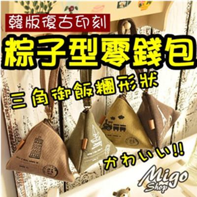 【復古粽子造型零錢包《不挑款不挑色》】韓版 收納 復古零錢包 耳機 飾品 婚禮小物 帆布 粽子 御飯 (3.8折)