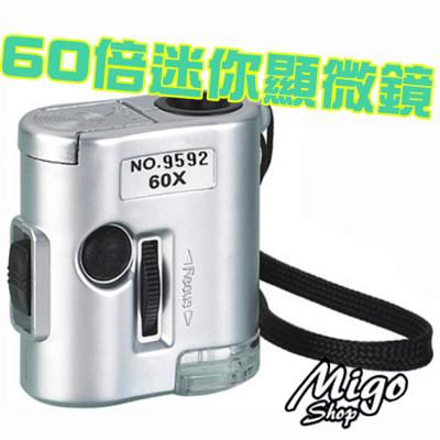 【60倍迷你顯微鏡】60倍迷你微型顯微鏡珠寶玉器放大鏡鑑定鏡 (5.4折)