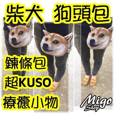 【柴犬 狗頭包 鍊條包】 柴犬 電視媒體報導新寵兒 鍊條包 斜背包 非 狗狗零錢包 汪星人 KUSO (5.6折)
