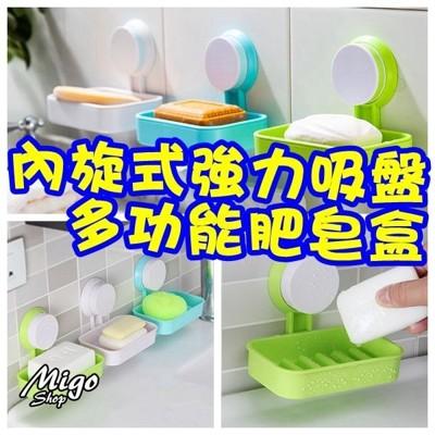 【內旋式強力吸盤多功能肥皂盒/長13cm《不挑色》】糖果色 掛式香皂盒 瀝水皂托 浴室收納盒 (4.2折)