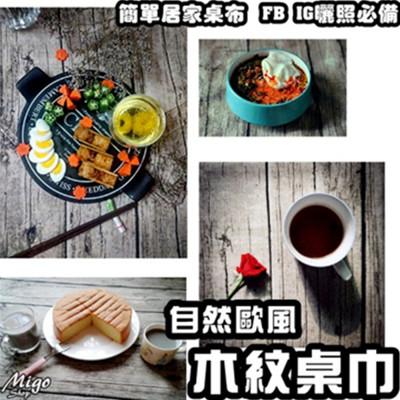 【自然歐風-木紋桌巾《100*140cm》】桌布 拍照神器 背景布 早午餐 ZAKKA (5.6折)