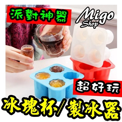 【創意冰杯冰格/製冰盒(可以喝的冰塊杯子)《不挑色》】冰塊模具 製冰 冰杯 製冰盒 冰塊 4格 消暑 (4.7折)