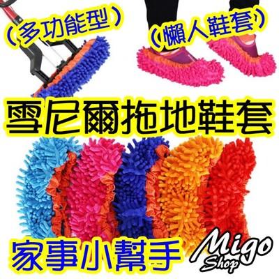 【雪尼爾拖地鞋套《不挑色》單隻販售】懶人鞋套 清潔神器 懶人套 拖地拖鞋 擦地襪 拖把頭 清潔鞋套 (3.1折)