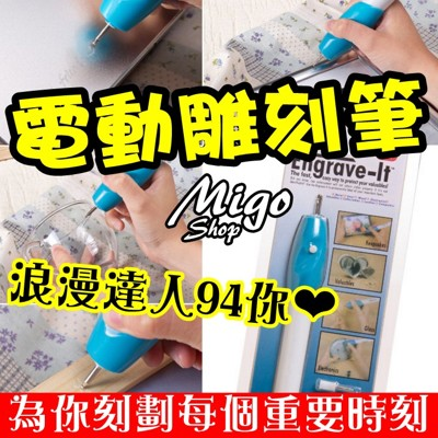 【電動雕刻筆《藍白色》】微型 電動刻字筆 專屬客製化 雕刻筆 雕刻刀 神奇雕刻筆 浪漫 驚喜 手作 (5.3折)