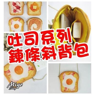 【仿真麵包造型筆袋《款式任選》】法國麵包 起司麵包 韓國簡約女生大容量 仿真麵包鉛筆袋 零錢包 創意 (5.7折)