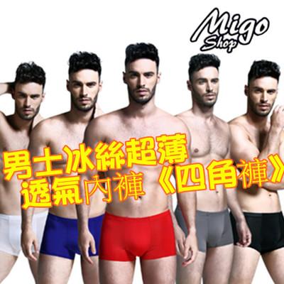【男士冰絲超薄透氣內褲《四角褲 不挑款》】男士內褲 冰絲 超薄 透氣 透明內褲 (5.3折)