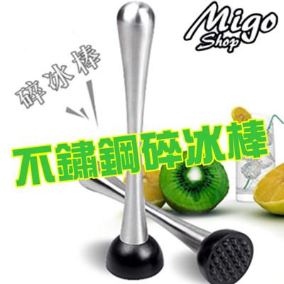 【不鏽鋼碎冰棒】不銹鋼調飲棒檸檬壓錘碎冰棒碎冰棒 (4.5折)