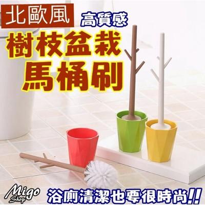 【北歐樹枝盆栽浴廁馬桶刷】北歐風浴室清潔刷 馬桶刷 樹枝清潔刷 (5.2折)