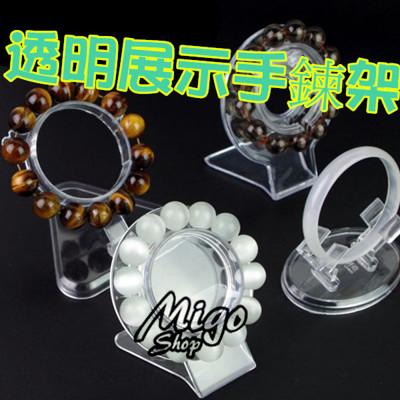 【透明展示手鍊架/U型手鐲架寬口】高檔亞克力水晶透明手鐲架佛珠手鍊展示道具珠寶首飾 (2.5折)