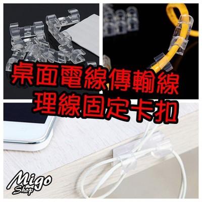 【桌面電線傳輸線理線固定卡扣《20入裝/只賣透明色》】理線器固線夾桌面牆面電線固定線夾線扣線卡扣卡子 (3.6折)