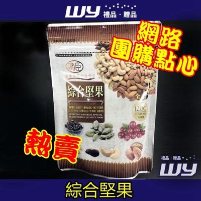 wy禮品贈品綜合堅果120g 果乾 美味直送 (3.1折)