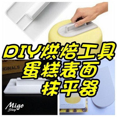 【DIY烘焙工具蛋糕表面抹平器】DIY烘焙工具蛋糕表面抹平器/抹平板/翻糖蛋糕工具 (2.7折)