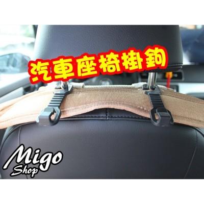 【MIGO SHOP】【汽車座椅掛鉤】吸塑包裝 汽車座椅掛鉤 創意小掛鉤 座椅置物鉤 雙頭一對裝掛鉤 (3.2折)