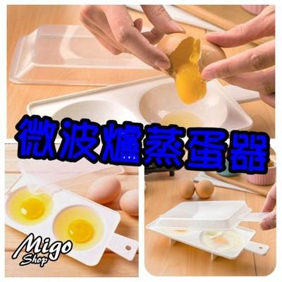 【微波爐蒸蛋器《2蛋式》】微波爐蒸蛋器(2蛋) 保持水分口感鮮嫩創意家居 (3.9折)