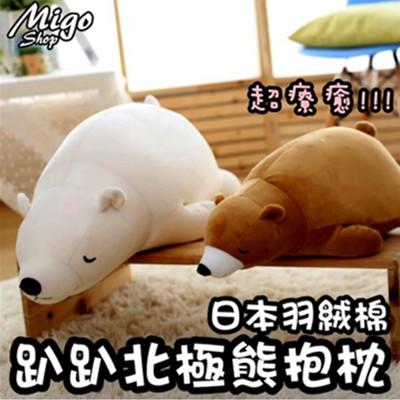 【趴趴北極熊抱枕《55cm》】療癒 抱枕 靠墊 沙發 安眠枕 交換禮物 布置 創意 主題餐廳 (6.1折)