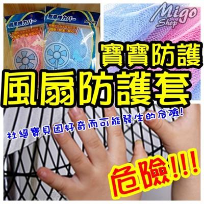 【風扇安全防護套《不挑色》】風扇套 寶寶防護 預防危險 現貨 便宜 實用 必買 (3.1折)
