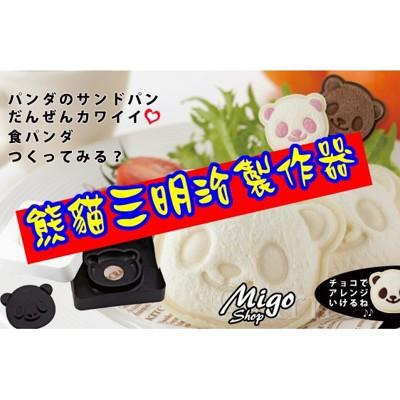 【MIGO SHOP】 【熊貓三明治製作器】熊貓三明治製作器 微笑烤麵包機 口袋麵包模 (4.8折)