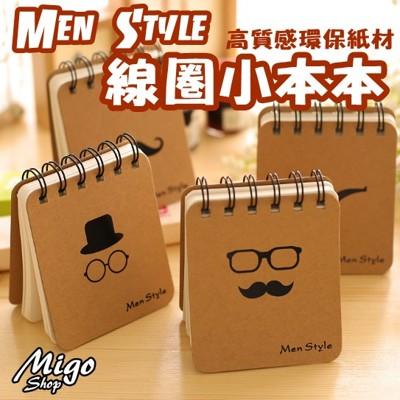 【MEN STYLE線圈筆記本】高質感 設計款 筆記本 小本本 現貨 創意 質感 療癒 文具 辦公 (3.2折)