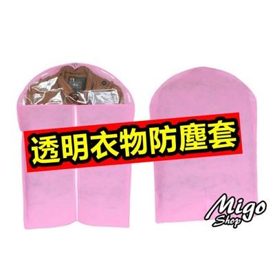 【不織布衣物防塵罩《不挑色-中號60*106cm》】大衣防塵袋 透明衣物防塵套 收納袋 衣服罩 衣服 (4.2折)
