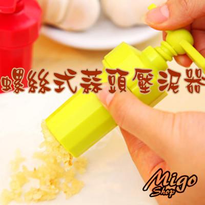 【塑膠蒜頭壓泥器 (螺絲式)】蒜泥器廚房手動壓蒜小工具新奇特多功能剝蒜器搗蒜器 (4.2折)