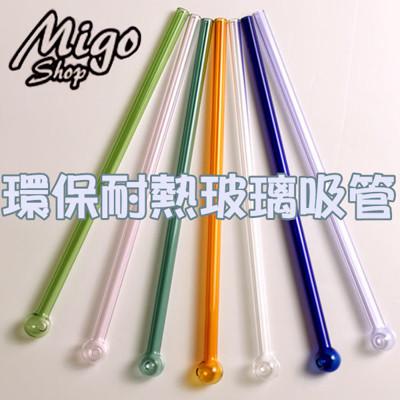 【環保耐熱玻璃吸管-不挑款】環保耐熱玻璃吸管彩色吸管高硼矽玻璃果汁牛奶圓頭吸管 (4.3折)