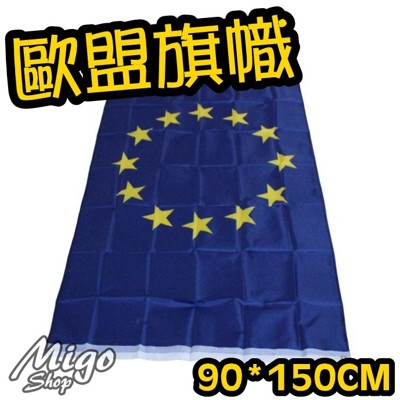 【歐盟旗 歐盟 歐盟旗幟】European Union 滌綸布春亞紡90*150CM 歐盟旗幟 (5.2折)