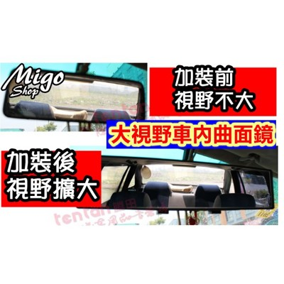【MIGO SHOP】【大視野車內曲面鏡】大視野車內曲面鏡 300mm 廣角鏡後視鏡 防暈眩行車更安 (5.6折)