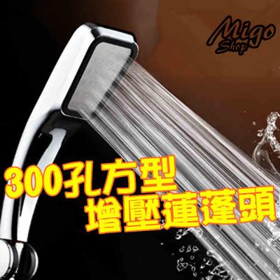 【300孔方型增壓蓮蓬頭】花灑淋浴噴頭方形手持花灑增壓蓮蓬頭節水花灑 (4.8折)