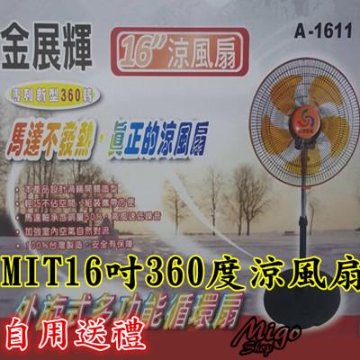 【MIT 16吋風扇 360度自動擺頭 循環扇 涼風扇台灣製】 金展輝 立扇 保固一年 A1611 (3.5折)