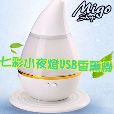 【七彩小夜燈 USB香薰機】水滴迷你 加濕器霧化器 車載 (6.3折)