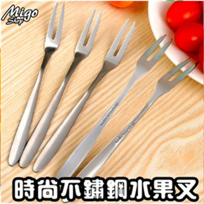 【時尚不鏽鋼水果叉】二齒叉 叉子 水果叉 刀叉 點心叉 現貨 高CP值 (2.4折)