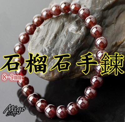 【石榴石手鍊 8-9mm】珠王飾品天然收藏級酒紅石榴石手鍊 (6.2折)
