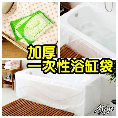 【加厚一次性浴缸袋(單片裝)】出差旅行必備 摩鐵 旅館 飯店酒店 家庭 浴缸套 泡澡袋 浴缸膜 (3.8折)