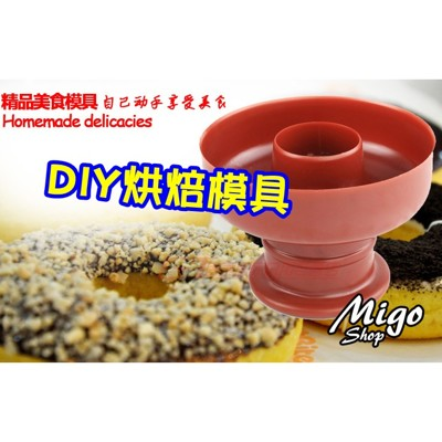 【DIY烘焙模具/甜甜圈模具】烘焙模具 DIY工具 蛋糕模 餅乾模 壓膜 印模 甜甜圈模具 實用 便 (3.9折)