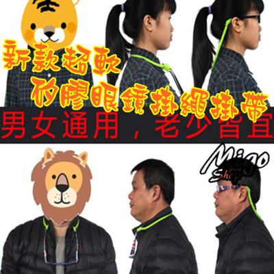 【新款超軟 矽膠眼鏡掛繩掛帶《不挑款》】固定眼鏡帶鏡腳防滑套工廠出韓國 (4折)